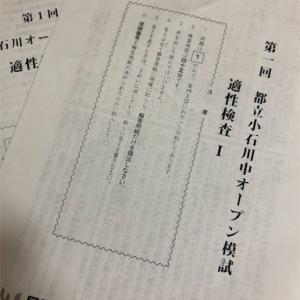 【早稲田アカデミー】第1回小石川オープンと【早稲田進学会】そっくり模試