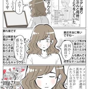 ネット婚活:栗田さん①