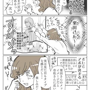 ネット婚活:栗田さん②