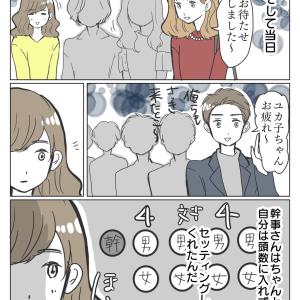 合コン:佐藤さん②