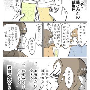 合コン:佐藤さん⑤