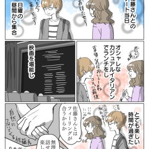 合コン:佐藤さん⑪