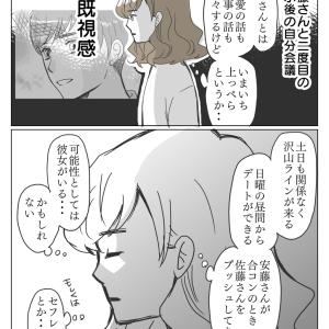 合コン:佐藤さん⑫