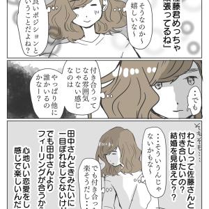 合コン:佐藤さん⑭