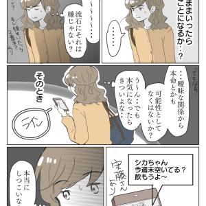合コン:佐藤さん⑮