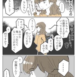 合コン:佐藤さん⑯