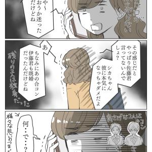 合コン:佐藤さん⑰~既婚者の言い分その一~