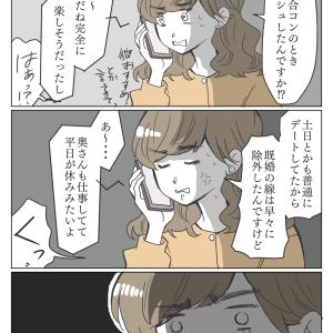 合コン:佐藤さん⑱~既婚者の言い分その二~
