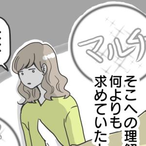 鈴木さん編総括①マルチ問題で詰んでる