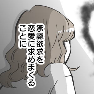 鈴木さん編総括③承認欲求拗らせまくり