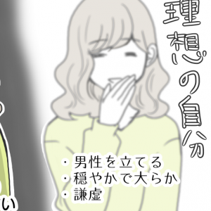 鈴木さん編総括⑤相性が悪すぎるし装いすぎる
