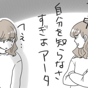 鈴木さん編総括⑥自分を全く分かってない