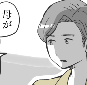 結婚相談所二人目、いし川さん②気難しそうな一面