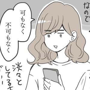結婚相談所四人目、えん藤さん③