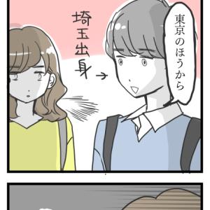 ※日常※埼玉出身だけど・・・あるある??