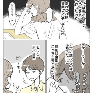 結婚相談所五人目、お川さん②