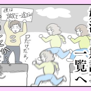 婚活Ⅲ期の記事一覧(ほぼ鈴木)