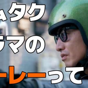 【イナッキー】ドラマ「グランメゾン東京」でキムタクがハーレーに乗る!
