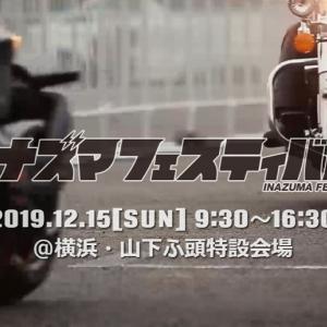 稲妻フェスティバル2019は横浜で開催!!12月15日(日) 山下ふ頭特設会場