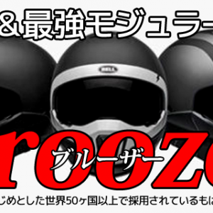 【NEWモデル】BELLヘルメット『Broozer』ECE規格の取り扱い開始!! [イナッキー]