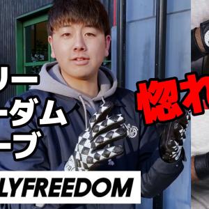 【動画あり】フルグレインレザーを使用した『HOLY FREEDOM・グローブ』商品紹介&サイズ選び! [イナッキー]