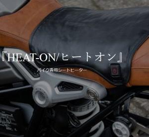 【イナッキー】汎用性が高く、取り付けがとても簡単!『テオゴニア■TEOGONIA オートバイ専用シートヒーター』