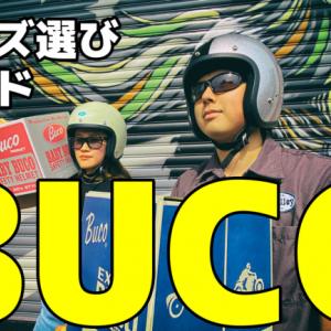 【イナッキー】幻のジェットヘルメット『BUCO(ブコ)』取り扱い開始! BUCOの魅力とサイズ選びのコツ教えます♪