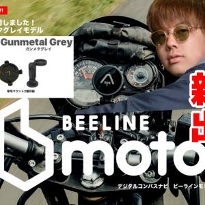 【イナッキー】初心者でもたった5分で使いこなせるバイク用ナビ!? 『BEELINE moto / ビーラインモト』矢印ナビに新色登場!
