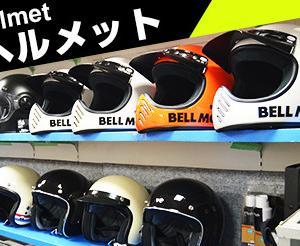 BELL SIMPSON BILTWELL 輸入ヘルメット通販 パインバレーならサイズ交換できます。