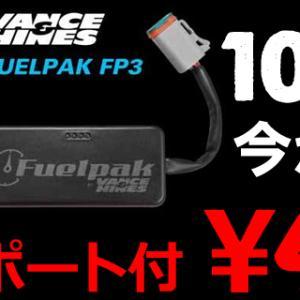 【イナッキー】FP3が10%OFFセール?!TBRマフラー・グリーサーヘルメット15%OFFセール?!