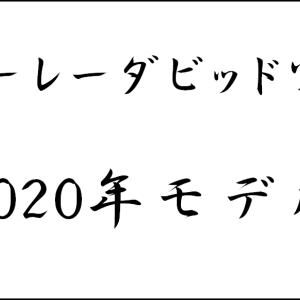 ハーレー2020年モデル最新情報~スポーツスターファミリーのラインナップ~