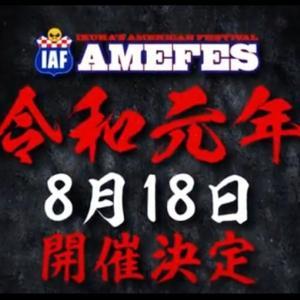 アメフェスチケット販売中!! 今年はアメフェス参戦~8月18日富士スピードウェイで会いましょう~