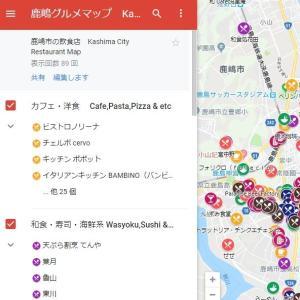 鹿嶋グルメマップ Kashima Restaurant Map
