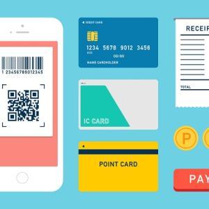 ポイントカードが多すぎる キャッシュレス決済も種類が多すぎる