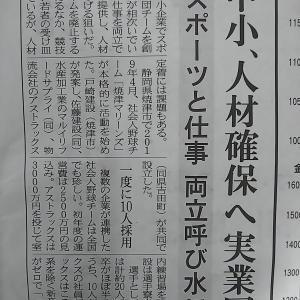 新しい部活動を創設して売上が2億円増えた和歌山県の会社