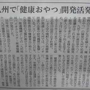 九州は健康への意識が高い場所なのでしょうか?