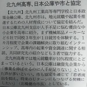北九州高専生の市外流出を止められるのか?