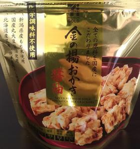 セブンイレブン 「金の揚おかき 醤油」食べてみた