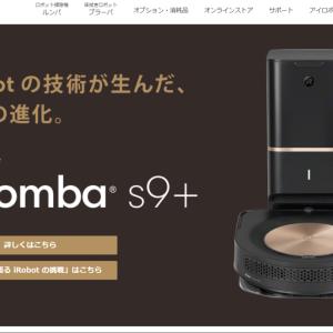 アイロボット社。日本で「ルンバs9+」正式発表!