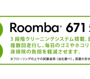 アイロボット社 モデルチェンジ「ルンバ671」