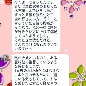 【お客様のご報】モラハラな彼氏に苦しんでいた美人さんが、すっごく、強くなってきた!(*^▽^*)