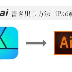 iPadだけで「.ai(Illustrator)形式」を書き出す方法。【Affinity Designer】
