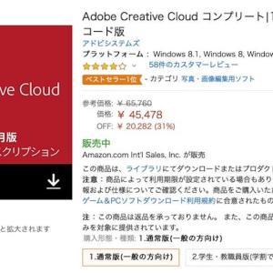 「AdobeCC」最大54,080円引きで超お得!年に1.2回の30%OFF越えAmazonセール開催中!