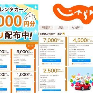 じゃらんレンタカーで夏をお得に!2500〜7000円オフのクーポンを配布中!