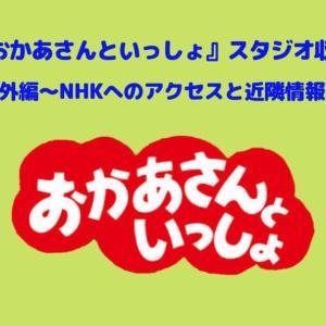 【おかあさんといっしょ】スタジオ収録~NHKへのアクセス&近隣情報~