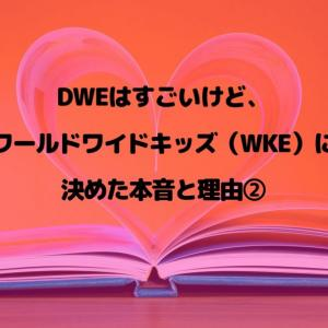 DWEはすごいけどワールドワイドキッズ(WKE)に決めた本音と理由②