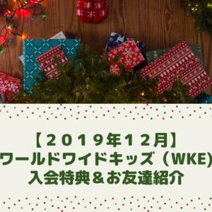 ワールドワイドキッズ(WKE)入会特典&お友達紹介【2019年12月】