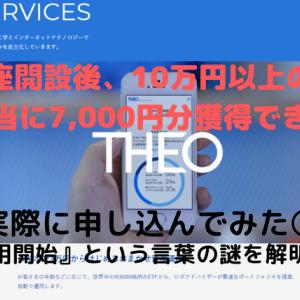 THEO~口座開設&10万円入金で過去最高7,000円分獲得できる?