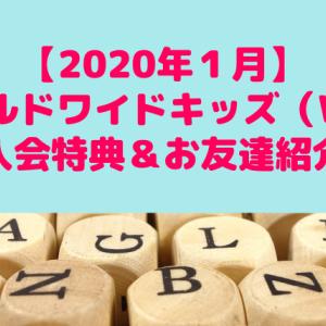 ワールドワイドキッズ(WKE)入会特典&お友達紹介【2020年1月】