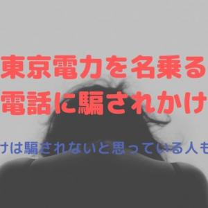 東京電力を名乗る、なりすまし詐欺電話に騙されかけた話